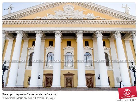Театр оперы и балета.Челябинск, фото № 145392, снято 26 ноября 2007 г. (c) Михаил Мандрыгин / Фотобанк Лори