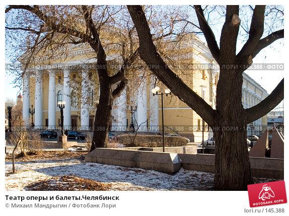 Театр оперы и балеты.Челябинск, фото № 145388, снято 26 ноября 2007 г. (c) Михаил Мандрыгин / Фотобанк Лори