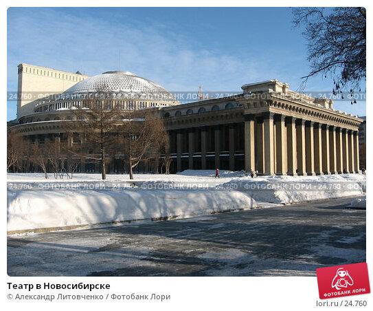 Театр в Новосибирске, фото № 24760, снято 8 марта 2007 г. (c) Александр Литовченко / Фотобанк Лори