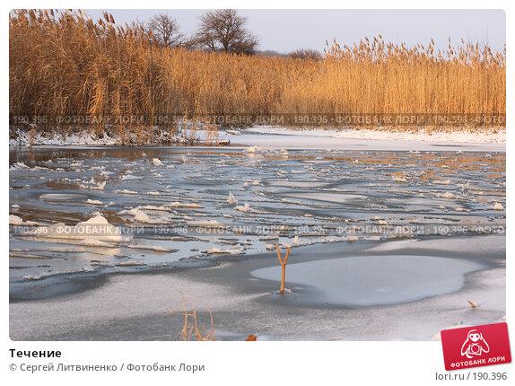 Течение, фото № 190396, снято 31 декабря 2007 г. (c) Сергей Литвиненко / Фотобанк Лори