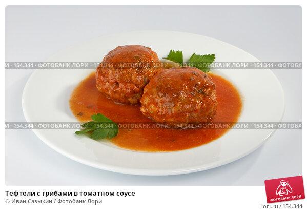 Тефтели с грибами в томатном соусе, фото № 154344, снято 22 октября 2006 г. (c) Иван Сазыкин / Фотобанк Лори