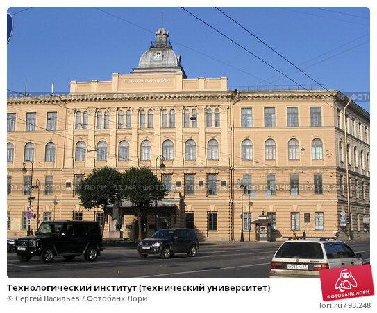 Технологический институт (технический университет), фото № 93248, снято 29 сентября 2007 г. (c) Сергей Васильев / Фотобанк Лори