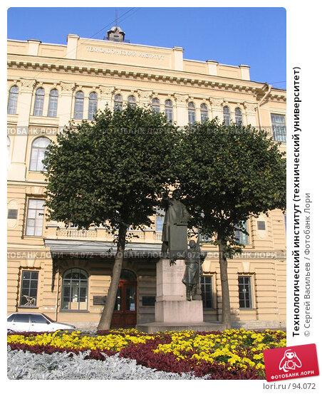 Технологический институт (технический университет), фото № 94072, снято 29 сентября 2007 г. (c) Сергей Васильев / Фотобанк Лори