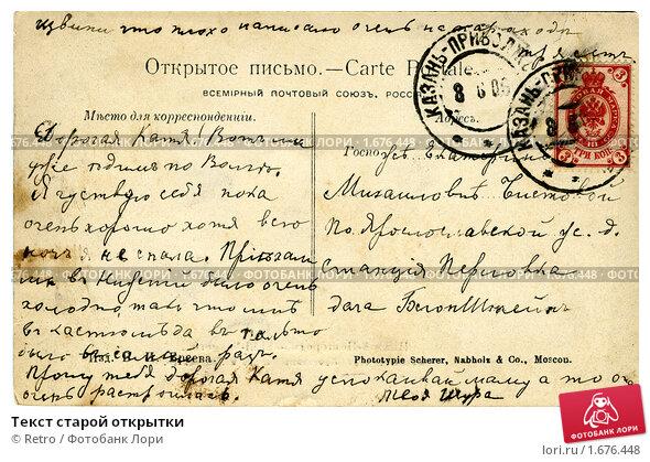 Виски, старинные открытки текст