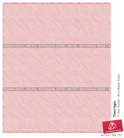 Купить «Текстура», иллюстрация № 185712 (c) Geo Natali / Фотобанк Лори
