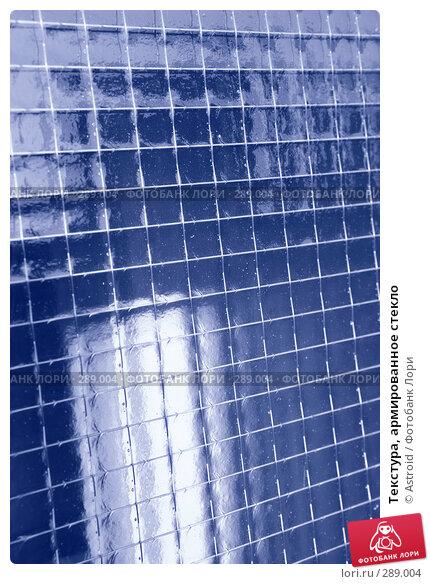 Текстура, армированное стекло, фото № 289004, снято 11 мая 2008 г. (c) Astroid / Фотобанк Лори