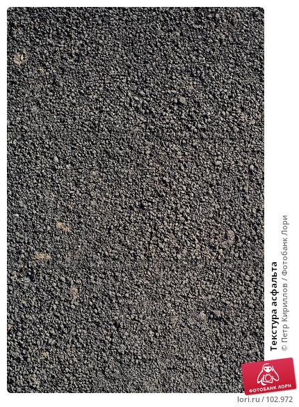 Текстура асфальта, фото № 102972, снято 24 августа 2017 г. (c) Петр Кириллов / Фотобанк Лори