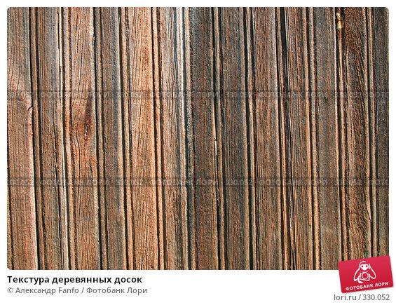 Текстура деревянных досок, фото № 330052, снято 30 марта 2017 г. (c) Александр Fanfo / Фотобанк Лори