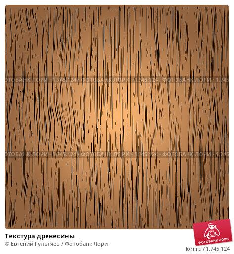 Текстура древесины. Стоковая иллюстрация, иллюстратор Евгений Гультяев / Фотобанк Лори