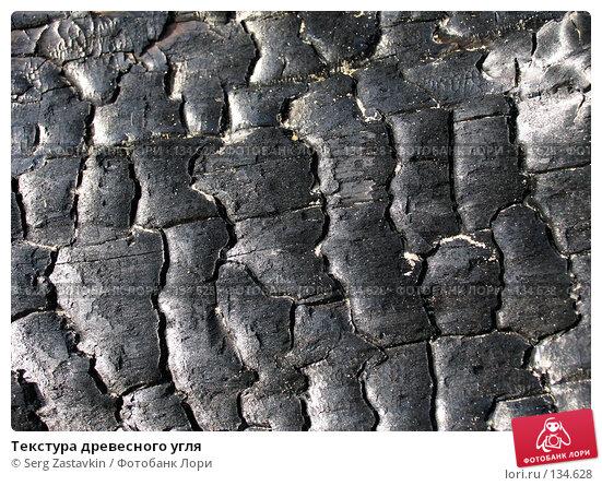Купить «Текстура древесного угля», фото № 134628, снято 2 октября 2005 г. (c) Serg Zastavkin / Фотобанк Лори