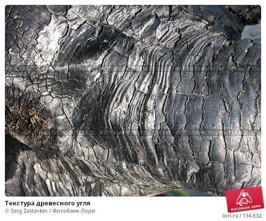 Текстура древесного угля, фото № 134632, снято 2 октября 2005 г. (c) Serg Zastavkin / Фотобанк Лори
