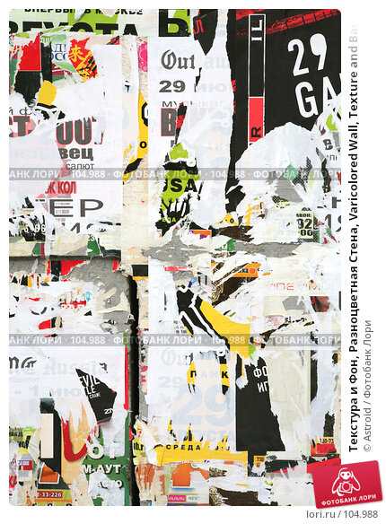 Текстура и Фон, Разноцветная Стена, Varicolored Wall, Texture and Background, фото № 104988, снято 27 февраля 2017 г. (c) Astroid / Фотобанк Лори