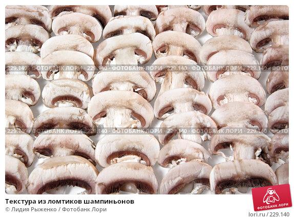 Купить «Текстура из ломтиков шампиньонов», фото № 229140, снято 15 марта 2008 г. (c) Лидия Рыженко / Фотобанк Лори