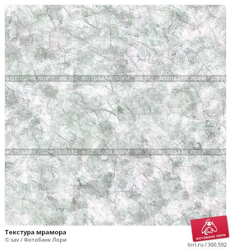 Текстура мрамора, иллюстрация № 300592 (c) sav / Фотобанк Лори