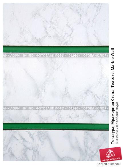 Текстура, Мраморная Стена, Texture, Marble Wall, фото № 104980, снято 27 октября 2016 г. (c) Astroid / Фотобанк Лори