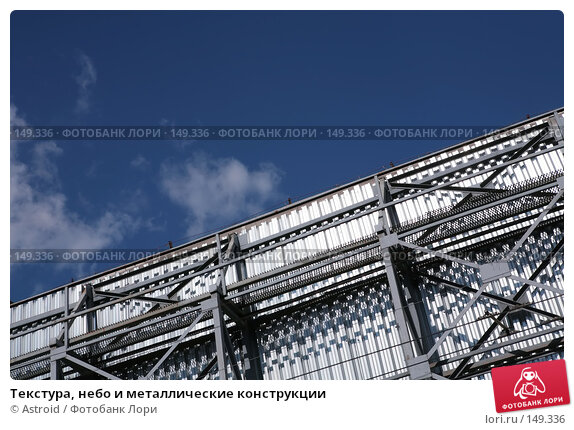 Текстура, небо и металлические конструкции, фото № 149336, снято 21 июня 2007 г. (c) Astroid / Фотобанк Лори
