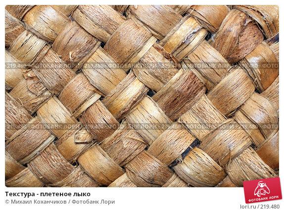 Текстура - плетеное лыко, фото № 219480, снято 1 марта 2008 г. (c) Михаил Коханчиков / Фотобанк Лори