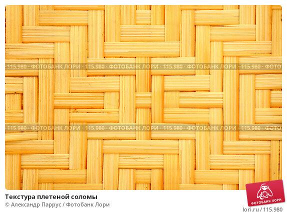 Текстура плетеной соломы, фото № 115980, снято 15 сентября 2007 г. (c) Александр Паррус / Фотобанк Лори