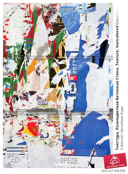 Текстура, Разноцветная Бетонная Стена, Texture, Varicolored Concrete Wall, фото № 104976, снято 28 марта 2017 г. (c) Astroid / Фотобанк Лори