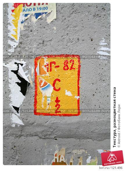 Текстура, разноцветная стена, фото № 121496, снято 26 июня 2007 г. (c) Astroid / Фотобанк Лори