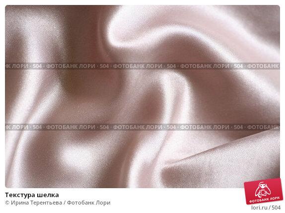 Текстура шелка, фото № 504, снято 10 июня 2005 г. (c) Ирина Терентьева / Фотобанк Лори