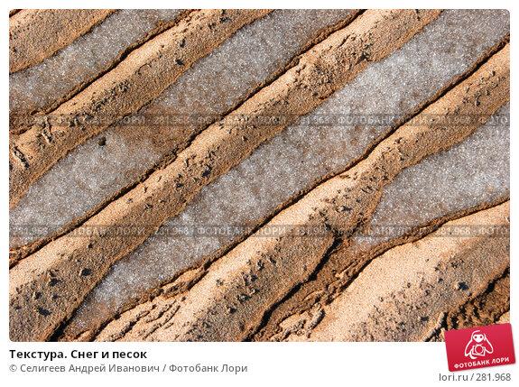 Текстура. Снег и песок, фото № 281968, снято 22 апреля 2007 г. (c) Селигеев Андрей Иванович / Фотобанк Лори