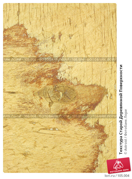 Текстура Старой Деревянной Поверхности, фото № 105004, снято 27 февраля 2017 г. (c) Astroid / Фотобанк Лори