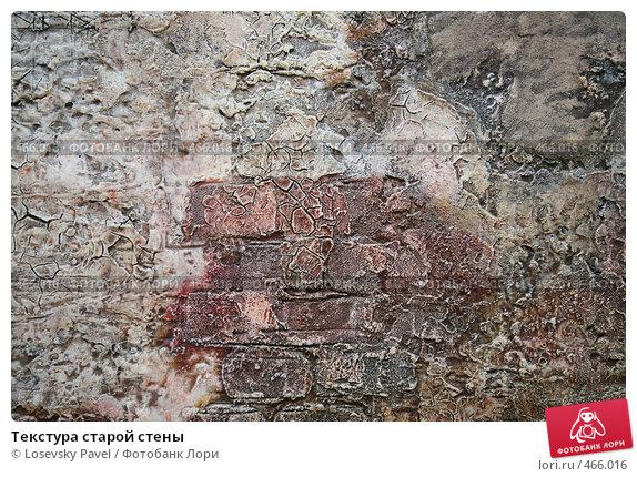 Текстура старой стены, фото № 466016, снято 9 августа 2017 г. (c) Losevsky Pavel / Фотобанк Лори
