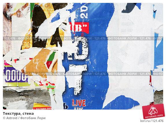 Купить «Текстура, стена», фото № 121476, снято 21 июня 2007 г. (c) Astroid / Фотобанк Лори