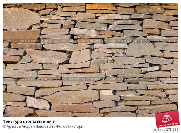 Текстура стены из камня, фото № 275668, снято 11 апреля 2008 г. (c) Арестов Андрей Павлович / Фотобанк Лори