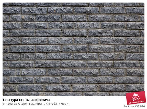Текстура стены из кирпича, фото № 251644, снято 11 апреля 2008 г. (c) Арестов Андрей Павлович / Фотобанк Лори