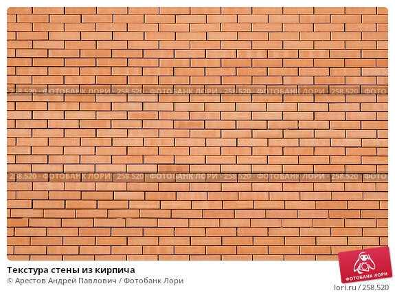 Текстура стены из кирпича, фото № 258520, снято 30 марта 2008 г. (c) Арестов Андрей Павлович / Фотобанк Лори