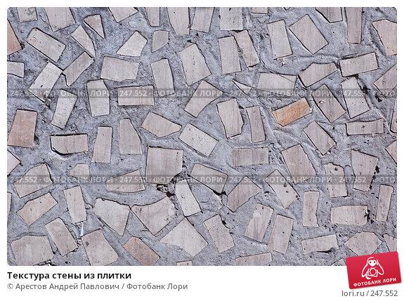 Текстура стены из плитки, фото № 247552, снято 30 марта 2008 г. (c) Арестов Андрей Павлович / Фотобанк Лори