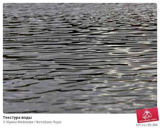 Текстура воды, эксклюзивное фото № 85304, снято 16 сентября 2007 г. (c) Ирина Мойсеева / Фотобанк Лори