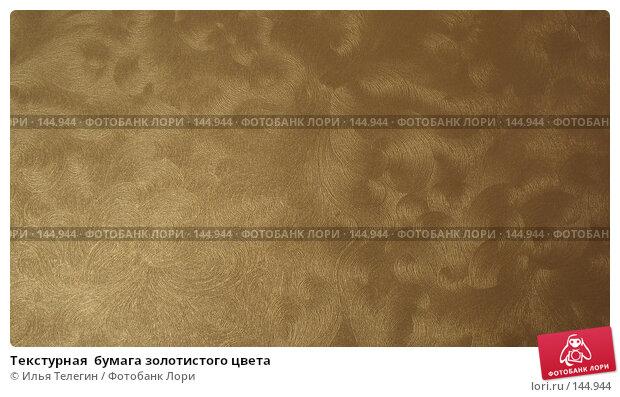 Купить «Текстурная  бумага золотистого цвета», фото № 144944, снято 9 декабря 2007 г. (c) Илья Телегин / Фотобанк Лори