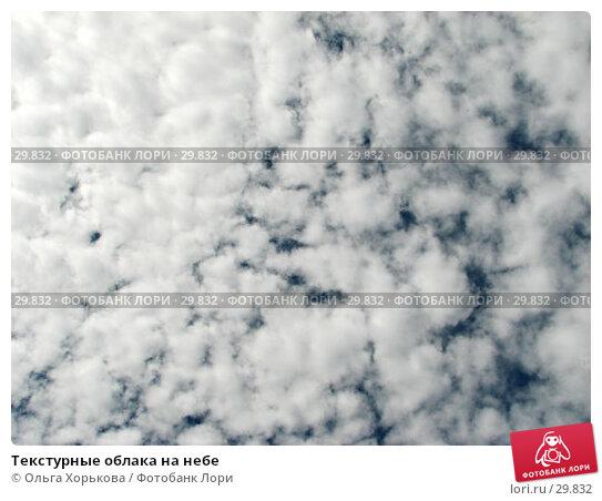 Текстурные облака на небе, фото № 29832, снято 15 июня 2006 г. (c) Ольга Хорькова / Фотобанк Лори