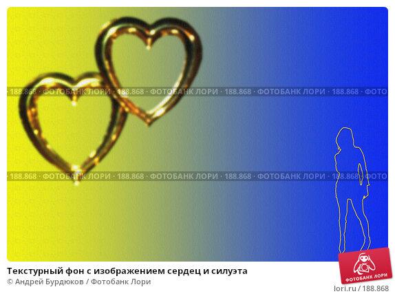 Текстурный фон с изображением сердец и силуэта, фото № 188868, снято 24 июня 2017 г. (c) Андрей Бурдюков / Фотобанк Лори
