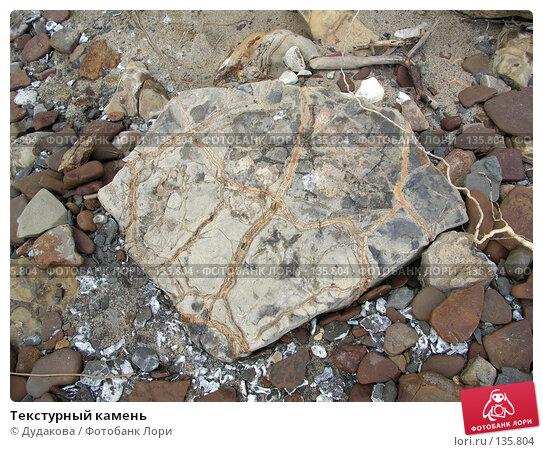 Текстурный камень, фото № 135804, снято 15 июля 2006 г. (c) Дудакова / Фотобанк Лори