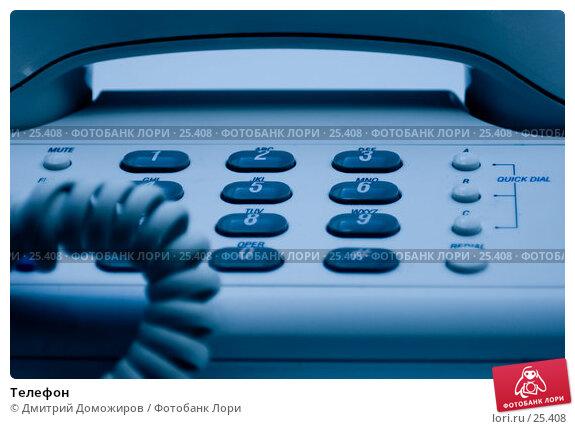 Телефон, фото № 25408, снято 17 сентября 2006 г. (c) Дмитрий Доможиров / Фотобанк Лори