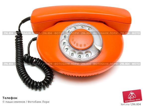 Телефон, фото № 296804, снято 20 мая 2008 г. (c) паша семенов / Фотобанк Лори