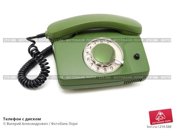 Купить «Телефон с диском», фото № 219588, снято 3 марта 2008 г. (c) Валерий Александрович / Фотобанк Лори