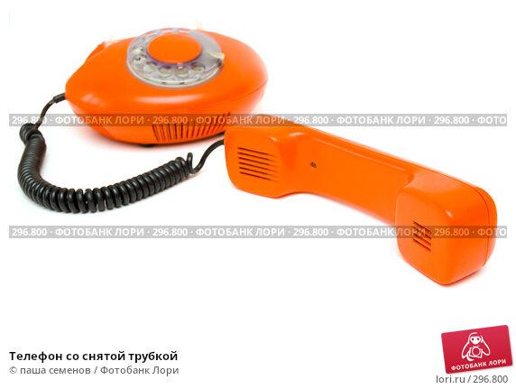 Купить «Телефон со снятой трубкой», фото № 296800, снято 20 мая 2008 г. (c) паша семенов / Фотобанк Лори