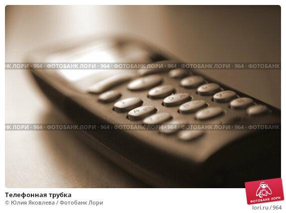 Купить «Телефонная трубка», фото № 964, снято 25 февраля 2006 г. (c) Юлия Яковлева / Фотобанк Лори