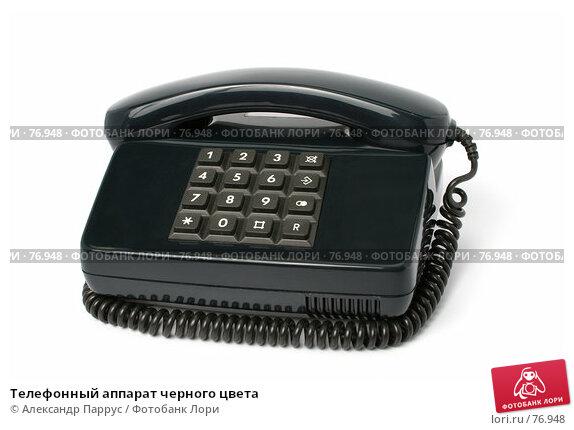 Телефонный аппарат черного цвета, фото № 76948, снято 11 февраля 2007 г. (c) Александр Паррус / Фотобанк Лори