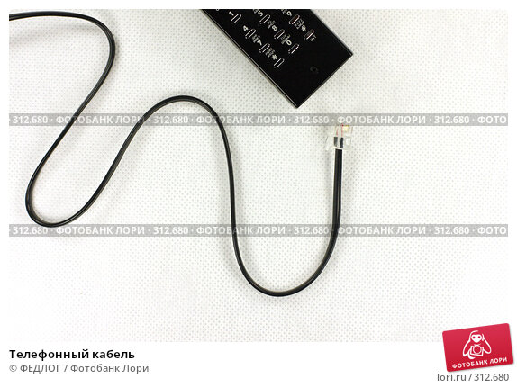 Телефонный кабель, фото № 312680, снято 6 июня 2008 г. (c) ФЕДЛОГ.РФ / Фотобанк Лори