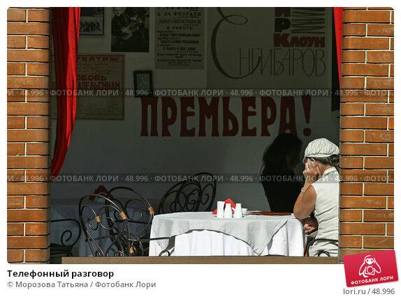 Купить «Телефонный разговор», фото № 48996, снято 6 июля 2006 г. (c) Морозова Татьяна / Фотобанк Лори