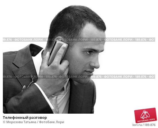 Купить «Телефонный разговор», фото № 189876, снято 18 августа 2007 г. (c) Морозова Татьяна / Фотобанк Лори