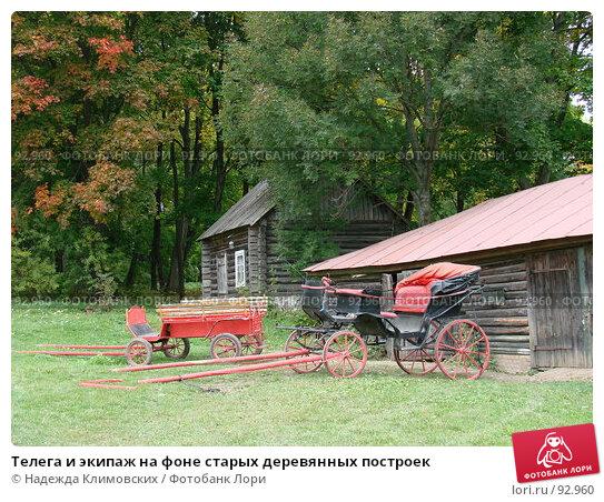 Телега и экипаж на фоне старых деревянных построек, фото № 92960, снято 22 сентября 2007 г. (c) Надежда Климовских / Фотобанк Лори