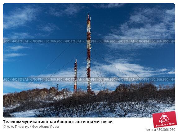 Купить «Телекоммуникационная башня с антеннами связи», фото № 30366960, снято 3 февраля 2019 г. (c) А. А. Пирагис / Фотобанк Лори