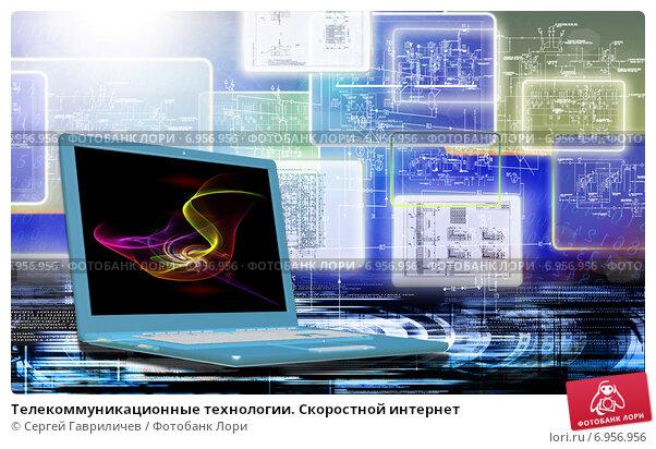 Купить «Телекоммуникационные технологии. Скоростной интернет», фото № 6956956, снято 29 апреля 2012 г. (c) Сергей Гавриличев / Фотобанк Лори